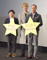 映画『凪待ち』の舞台あいさつに出席した(左から)白石和彌監督、香取慎吾、音尾琢真 (C)ORICON NewS inc.