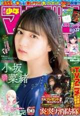 『週刊少年マガジン』32号表紙
