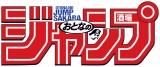 『週刊少年ジャンプ』創刊50周年記念企画「おとなのジャンプ酒場」のロゴ