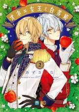 『オネェ女王と白雪姫』コミックス第2巻