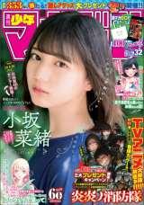 『週刊少年マガジン』32号の表紙 (C)講談社