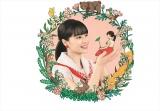 連続テレビ小説『なつぞら』新ビジュアル(C)NHK