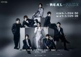 MBS/TBSのドラマイズム枠で9月から放送されるオリジナルドラマ『REAL⇔FAKE』ポスタービジュアル(C)「REAL⇔FAKE」製作委員会・MBS