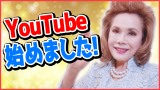 YouTuberデビューしたデヴィ夫人