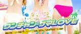 EXIT featuring NANA「ワンチャン・サマLOVE」MVより