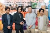 TOKIOがNHKスペシャル「食の起源」ナビゲーター就任 (C)NHK
