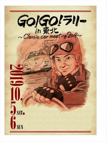 漫画家・浦沢直樹の特別描き下ろしで作成された「GO!GO!ラリー in 東北」〜 Classic car meeting 2019 〜のポスター