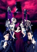 ミュージカル『怪人と探偵』キービジュアル