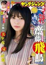 『週刊ヤングジャンプ』32号表紙