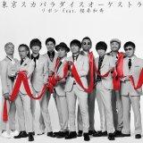 東京スカパラダイスオーケストラ「リボン feat. 桜井和寿(Mr.Children)」CD+DVD