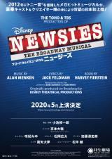 SixTONES・京本大我が舞台『ニュージーズ』で日生劇場初主演