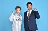 『世界野球プレミア12』侍ジャパン公認サポートキャプテンに中居正広(左)が就任(C)TBS/ tv asahi
