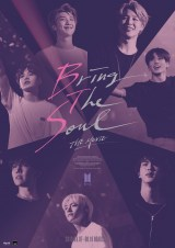 『BRING THE SOUL:THE MOVIE』日本版ポスター (C)2019 BIG HIT ENTERTAINMENT Co.Ltd., ALL RIGHTS RESERVED.