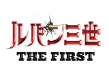 『ルパン三世 THE FIRST』が3DCGアニメーションで映画化決定(C)モンキー・パンチ/2019映画「ルパン三世」製作委員会