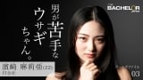 『男が苦手なウサギちゃん』濱崎麻莉亜(はまさき・まりあ)(C)2019 Warner Bros. International Television Production Limited. All rights reserved.