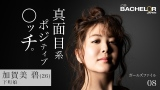 『真面目系ポジティブ●ッチ』加賀美碧(かがみ・あおい)(C)2019 Warner Bros. International Television Production Limited. All rights reserved.