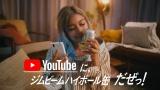 WEB-CM「YouTube にジムビームハイボール缶だぜっ!」篇