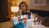 WEB-CM「スポーツ観戦にジムビームハイボール缶だぜっ!」篇