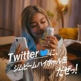 WEB-CM「Twitter にジムビームハイボール缶だぜっ!」篇