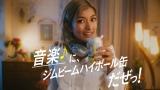 WEB-CM「音楽にジムビームハイボール缶だぜっ!」篇