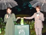 『ビーズハーバリウムinヒビヤアカリテラス2019点灯式』に参加した(左から)横澤夏子、翔 (C)ORICON NewS inc.