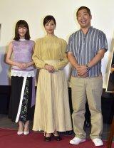NHK総合ドラマ『だから私は推しました』の完成試写会に参加した(左から)白石聖、桜井ユキ、澤部佑 (C)ORICON NewS inc.