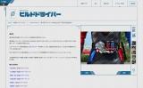 仮面ライダーシリーズ公式ポータルサイトの人気コンテンツ「仮面ライダー図鑑」より。ビルドドライバーの解説ページ(C)石森プロ・テレビ朝日・ADK・東映 (C)石森プロ・東映