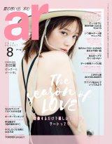『ar』8月号の表紙を飾った本田翼