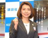 本橋麻里が第2子妊娠を報告
