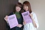 (左から)上田麗奈、菊地瞳