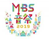 10月6日に大阪城ホールで開催決定『MBS音祭』