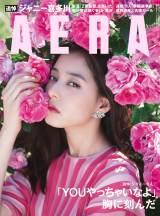『AERA』7月22日号表紙
