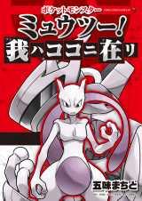 『ポケットモンスター ミュウツー! 我ハココニ在リ』のコミックス書影