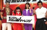 『モンスト真夏のWチャレンジ』特別W企画イベントに出席した(左から)高田延彦、もえのあずき、稲村亜美、藤岡弘、 (C)ORICON NewS inc.