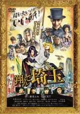 映画『翔んで埼玉』のブルーレイ&DVDは9月11日(水)にフジテレビジョン発売・東映 東映ビデオ販売でリリースされる(C)2019映画「翔んで埼玉」製作委員会