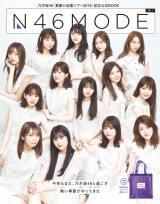 『乃木坂46「真夏の全国ツアー2019」記念公式BOOK N46MODE VOL.1』(光文社/7月1日発売)が、7/15付オリコン週間BOOKランキング1位を獲得