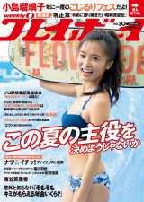 『週刊プレイボーイ』30号表紙