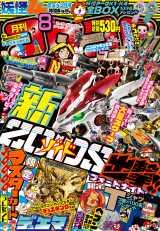 『コロコロコミック』 8月号表紙(C)小学館