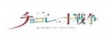 青春群像サスペンスドラマ『チョコレート戦争〜朝に道を聞かば夕べに死すとも可なり〜』テレビ神奈川で2020年1月放送決定