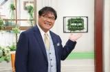7月14日放送、『カンニング竹山の新しい人生、始めます! 2時間SP』MCのカンニング竹山(C)BSテレ東