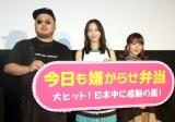 映画『今日も嫌がらせ弁当』のトークショーイベントの模様 (C)ORICON NewS inc.