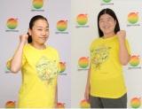 『24時間テレビ』の駅伝ランナーに決定したいとうあさこ(左)とガンバレルーヤ・よしこ (C)日本テレビ