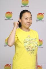 『24時間テレビ』の駅伝ランナーに決定したいとうあさこ (C)日本テレビ