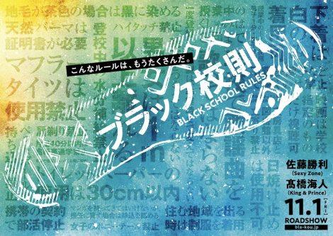 映画『ブラック校則』ティザービジュアル(C)2019日本テレビ/ジェイ・ストーム