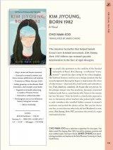 アメリカ版も、日本と同じイラスト(装画:榎本マリコ)が採用された(米W. W.Nortonのカタログより、2020年4月に刊行予定)
