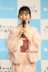 浴衣姿を披露した久間田琳加=『チャット小説大賞』授賞式の模様