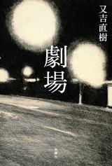 ピース又吉の恋愛小説『劇場』の書影