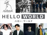 『HELLO WORLD』主題歌は3組3曲