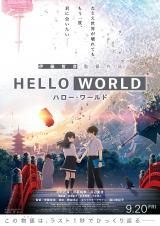伊藤智彦監督の劇場アニメ最新作『HELLO WORLD』(9月20日公開)本ポスタービジュアル(C)2019「HELLO WORLD」製作委員会