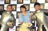 『新サービス・新商品発表会』に参加した(左から)大悟、中村静香、ノブ (C)ORICON NewS inc.